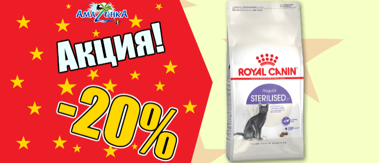Акция на корм Royal Canin Sterilised